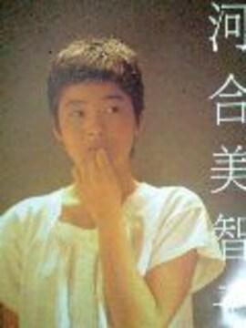 わたし・多感な頃河合美智子EPレコード