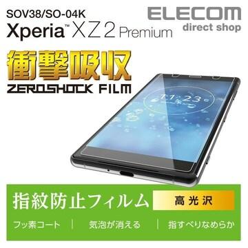 ★ELECOM Xperia XZ2 Premium 液晶保護フィルム