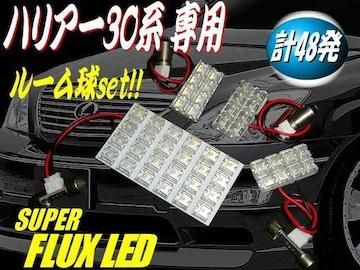 ハリアー30系専用LED白色ルームランプセット/室内灯