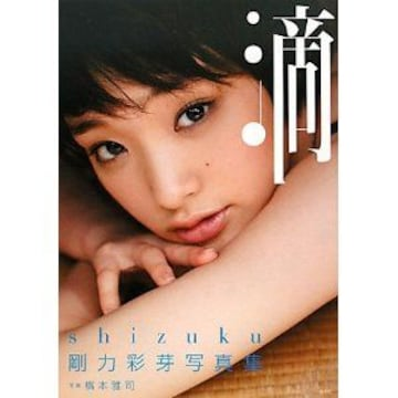 ■本『剛力彩芽写真集 滴』アイドル女優