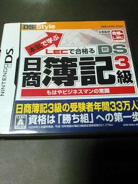 ★送料込♪日商簿記3級DS