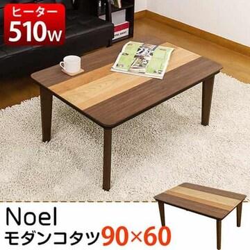 Noel モダンコタツ 90×60 NHU-90