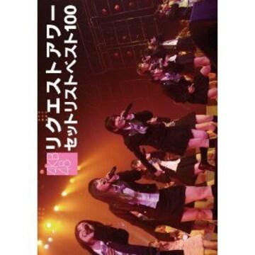 ■DVD『AKB48 リクエストアワー セットリストベスト100 2008』