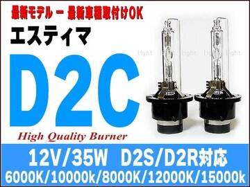 エスティマ/ 高品質D2C/ 最新車種対応/ 純正交換バルブ/ 1年保証
