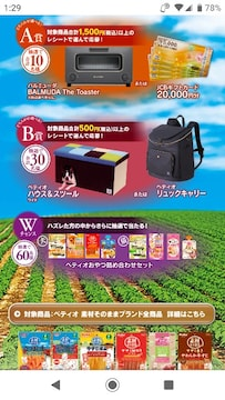 JCBギフトカード2万円やBALMUDAトースタ-当たるレシート1口