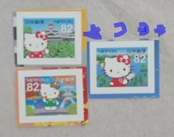 SANRIO サンリオ ハローキティ 地方版82円切手3枚 新品 日本郵便