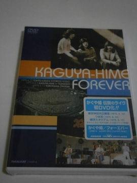 ★即決DVD新品★ かぐや姫/フォー・エバー
