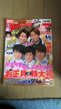 月刊テレビジョン2月号嵐