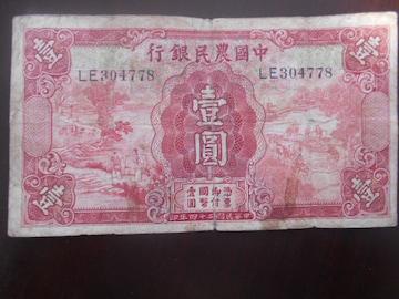 中国紙幣 中国農民銀行 壹 圓