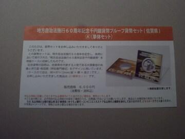 ★地方自治60周年1000円銀貨 佐賀県Aセット 1セット★