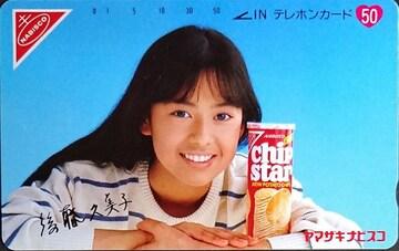 [未使用]50度数テレホンカード 後藤久美子(ゴクミ)ヤマザキナビスコ.チップスター