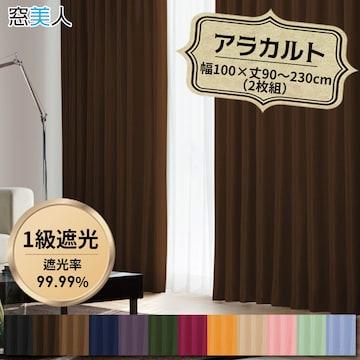 高級遮光1級カーテン! 幅100×丈110cm DBR2枚組【窓美人】