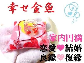 幸せ金魚★家内円満・恋愛・結婚・子宝★金魚鉢★パワーストーン/占