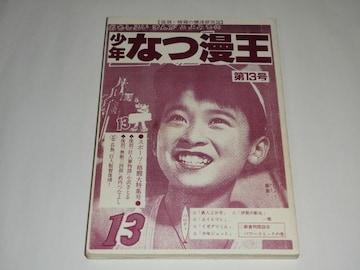 「少年なつ漫王 13」小沢さとる・武内つなよし  アップルBOX