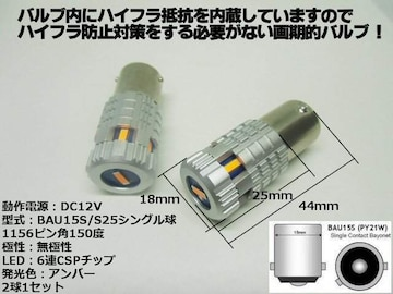 12v/BAU15S S25ピン角違い/抵抗内蔵CSP-LED/ウィンカー用バルブ