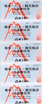 富士急行 株主優待券 電車 バス 観光施設 共通優待券5枚セット