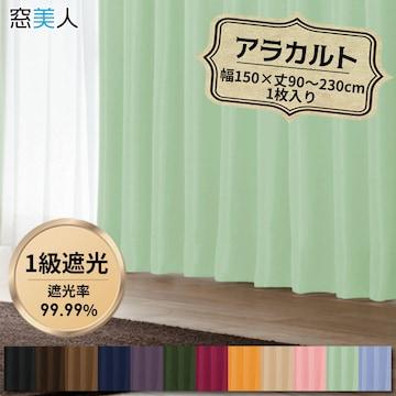 高級遮光1級カーテン! 幅150×丈200cm PGN 1枚【窓美人】