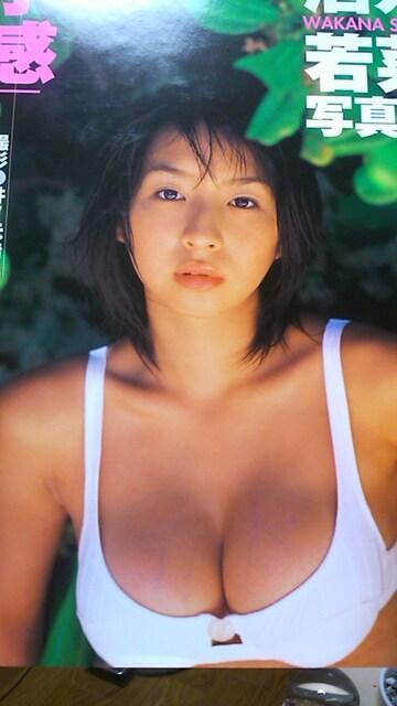 酒井若菜写真集〜予感  < タレントグッズの