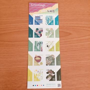 グリーティング切手 未使用 伝統色 グリーティング シール切手