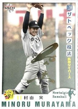 BBM.2006.Nostalgic Baseball 村山実[11]・金箔サインカード /50  阪神