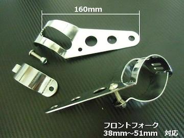 バイク/ヘッドライトステー2個/メッキ/フロントフォーク38〜51mm