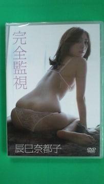 〓辰巳奈都子〓新品未開封〓直筆サインジャケット付き〓