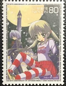 ハヤテのごとく!80円切手 未使用
