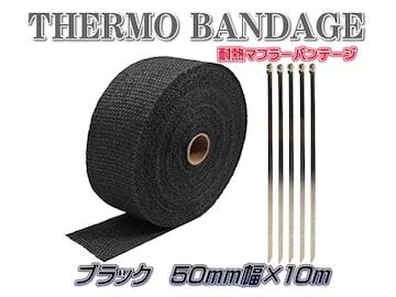 マフラー サーモ 耐熱 バンテージ 5cm×10m ブラック