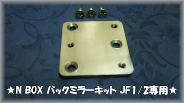 ●N BOX  Nボックス バックミラースライド用パネル★