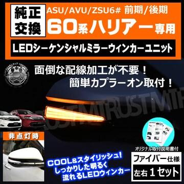 60 ハリアー ASU AVU ZSU 対応 LED シーケンシャル ドアミラー ウィンカーユニット エムトラ