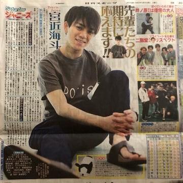2019年5/18 日刊スポーツ サタジャニ★Travis Japan 宮近海斗