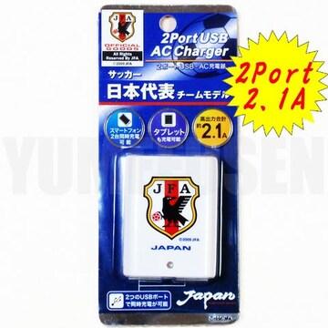 日本サッカー協会(JFA)公認♪USB-AC充電器 高出力2A 2ポート エンブレム付