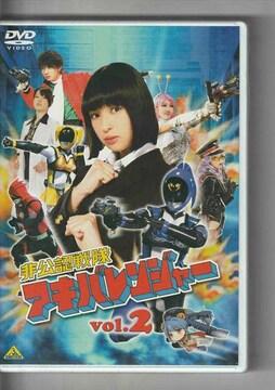 非公認戦隊アキバレンジャー 2 (未開封品)