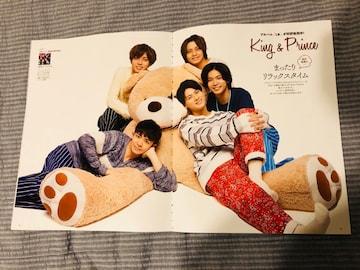 King & Prince 9/26 TVガイドPLUS・9/24 月刊TVガイド切り抜き