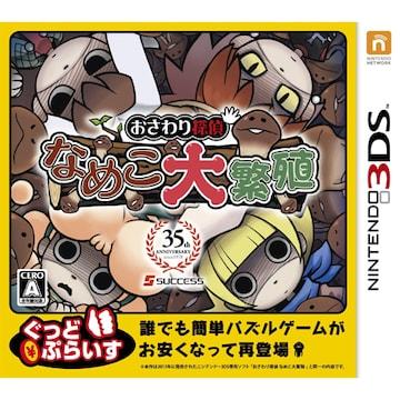 3DS》おさわり探偵 なめこ大繁殖 [174000404]