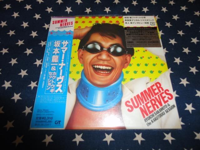 坂本龍一『SUMMER NERVES』リマスター/初回盤 (鈴木茂,高橋幸宏)  < タレントグッズの