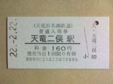 天竜二俣駅【22222】2尽くし!!