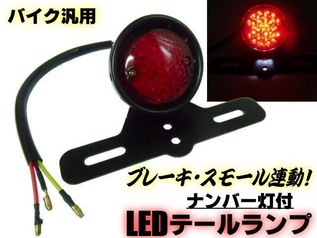 バイク汎用LEDテールランプ/ナンバー灯&ステー付き/アメリカン < 自動車/バイク