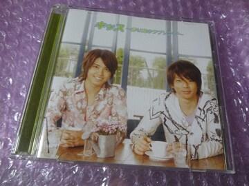 テゴマス キッス〜帰り道のラブソング〜 (初回限定盤)(DVD付
