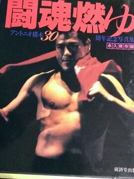 アントニオ猪木30周年記念写真集 闘魂燃ゆ