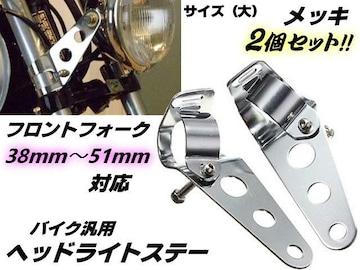 ヘッドライトステー/メッキ/フロントフォーク38mm〜51mm対応(大)