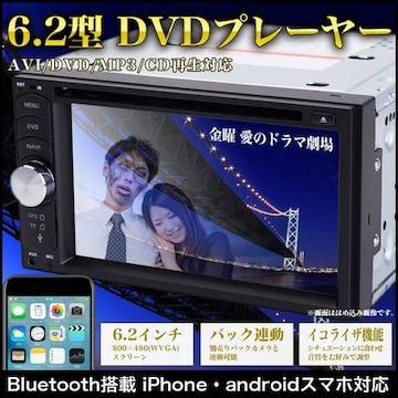 6.2型 DVDプレーヤー Bluetooth搭載 バック連動