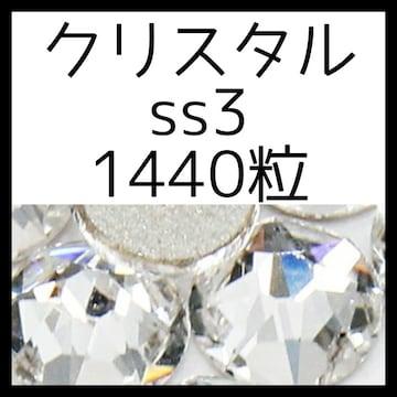 【未開封1440粒クリスタルss3】正規スワロフスキー