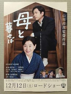 映画『母と暮せば』チラシ10枚�A 二宮和也 吉永小百合 浅野忠信