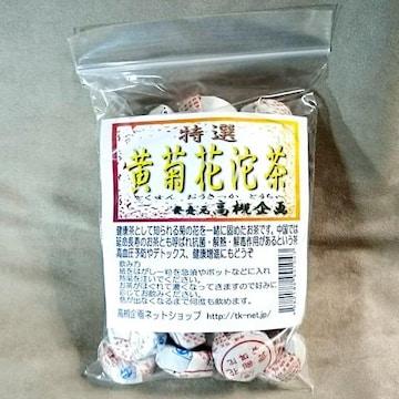 ★プーアルティー黄菊花沱茶 菊の花入りとう茶 30個 送料無料