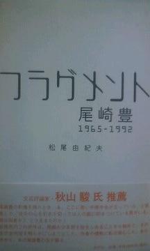 松尾由紀夫「フラグメント尾崎豊1965-1992