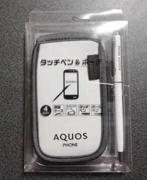 AQUOS PHONE タッチペン付きポーチ