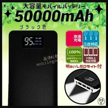 コメ不要 即発送 PSE認証モバイルバッテリー 50000mAh ブラ