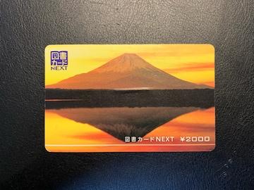 図書カード 2000円