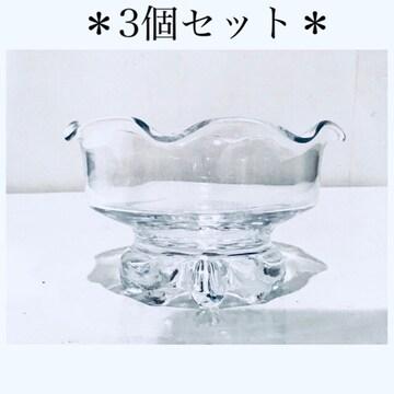 【3個セット*ガラス*足付き器皿】